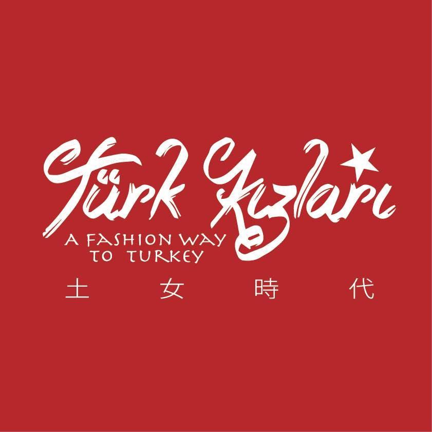 土女時代 Türk Kızları